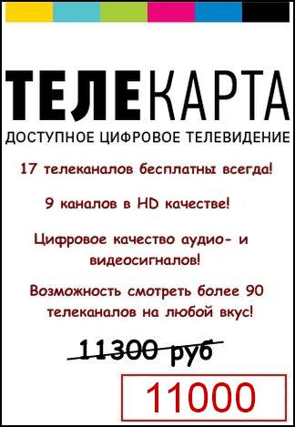 Телекарта лого