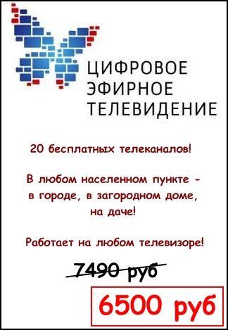цифровое эфирное лого