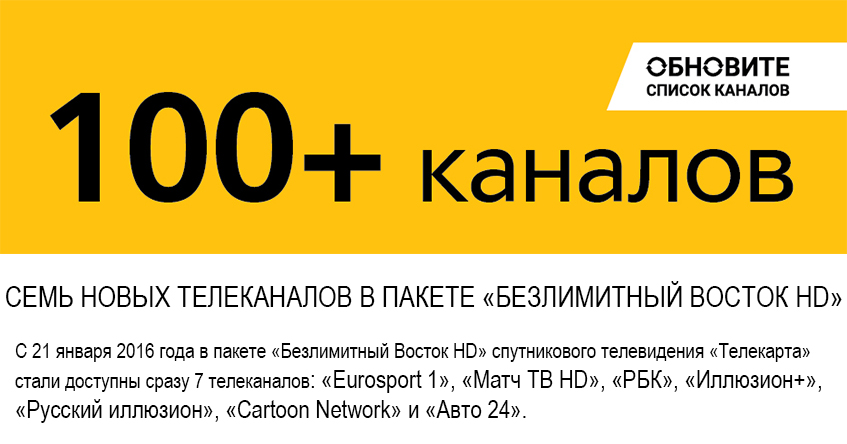 обновите каналы Телекарта