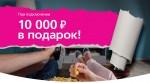 podarok10000