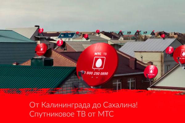 nastrojka-sputnikovogo-tv-mts